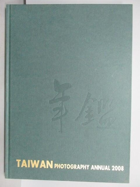 【書寶二手書T9/設計_EPT】TAIWAN photography Annual 2008(四十五周年)