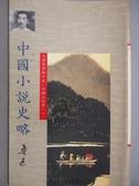 【書寶二手書T8/文學_MBK】中國小說史略_魯迅