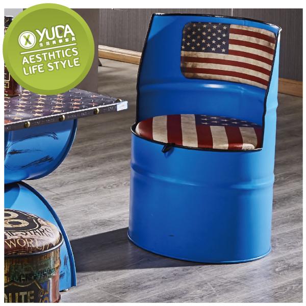 沙發【YUDA】美利亞 藍色 油漆桶 收納 皮沙發 單人 單椅/餐椅/休閒椅 J8F 154-4