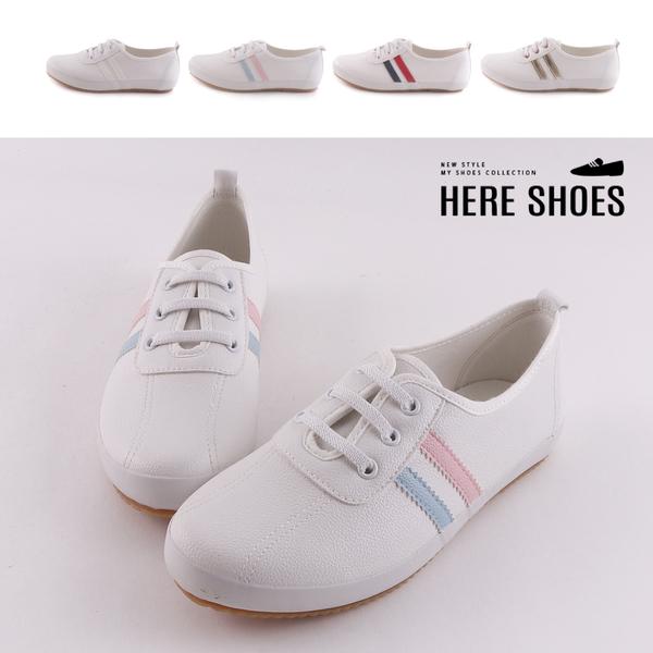 [Here Shoes]零碼39 2.5cm休閒鞋 皮革條紋 圓頭平底包鞋 小白鞋 MIT台灣製-KG581A