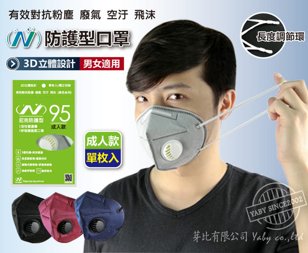 尼克成人防護口罩 潮流/防塵/透氣/防塵/活性碳/貼合/緊密/3D/立體/男女/成人【芽比精品】YABY N-95