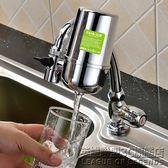 水龍頭凈水器家用廚房直飲濾水器陶瓷除垢自來水過濾器家用