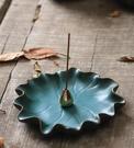 荷葉陶瓷茶室檀香爐香盒