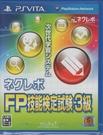 現貨中 PSV 遊戲 FP技能檢定試驗3級 FP技能検定試験3級  電子參考書 純日版【玩樂小熊】