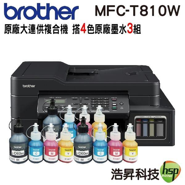 【搭原廠四色3組 登錄送1TB行動硬碟】Brother MFC-T810W 原廠大連供無線傳真複合機