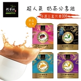 【阿華師】超人氣奶茶分享組,任選四選三,只要330元