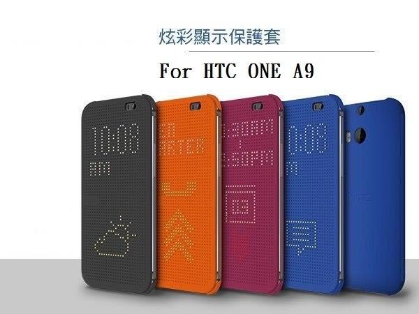 HTC ONE A9 智能皮套Dot view 保護套 手機套 洞洞套 手機殼