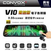 【CONVOX】V10 聲控版電子後視鏡 前後雙錄行車記錄器*9.66吋全屏觸控/1080P夜視/170度超廣角