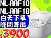 象印【NL-AAF18】10人份微電腦電子鍋