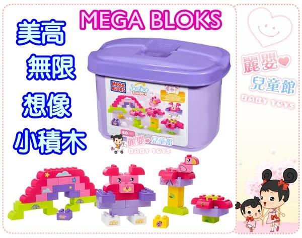麗嬰兒童玩具館~學齡前創意積木 MEGA BLOKS 美高無限想像小積木系列(紫/紅)