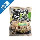 蔥阿伯餃實在手工水餃青蔥豬肉720/包【愛買冷凍】