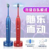 電動牙刷 多希爾電動牙刷成人充電式家用超防水軟毛情侶聲波牙刷 城市科技DF
