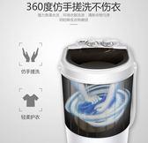 迷你洗衣機乾脫水半全自動宿舍家用小型單筒帶甩乾脫水220V-奇幻樂園
