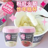 韓國 TOPOKKI 粉紅火箭 炒年糕杯 120g 辣炒年糕杯 辣炒年糕 年糕杯 年糕 微波 即食 韓式