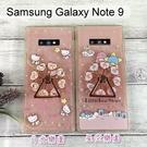 三麗鷗摩天輪手機殼 Samsung Galaxy Note 9 (6.4吋) 指環支架 Hello Kitty 雙子星【正版】