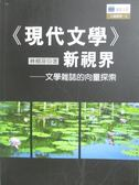 【書寶二手書T1/文學_MBL】現代文學新視界-文學雜誌的向量探索_林積萍