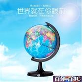 地球儀 得力世界地球儀擺件高清兒童中學生專用小號迷妳啟蒙教學版小型高清 百分百