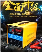 汽車電瓶充電器12V24V伏通用蓄電池修復純銅線包智慧大功率充電機 3C公社 YYP