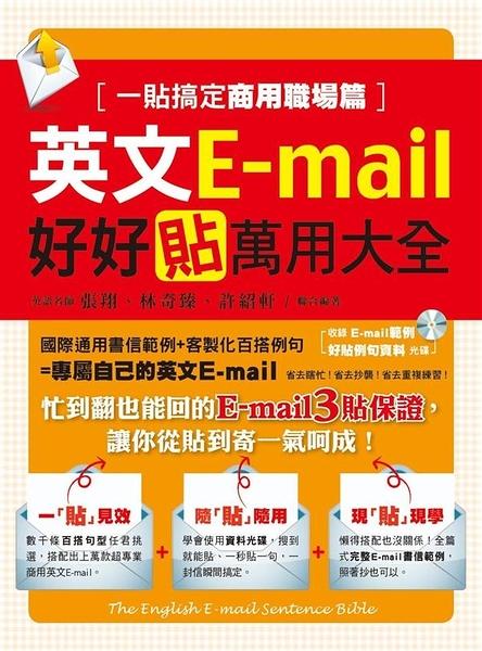 (二手書)英文E-mail好好貼萬用大全:一貼搞定商用職場篇