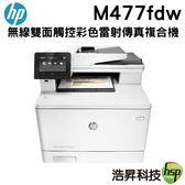 【搭相容CF410A~413A四黑六彩】HP Color LaserJet Pro MFP M477fdw 無線雙面觸控彩色雷射傳真複合機