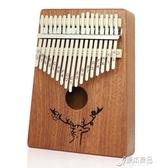 柯銳卡林巴便攜式17音拇指琴單板卡淋巴KALIMBA初學者入門樂器琴 【原本良品】