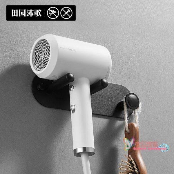 吹風機架 浴室吹風機架適用戴森吹風機架子黏貼創意風筒架置物架壁掛免打孔 4色