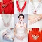 新娘婚紗手套蕾絲紅色白色結婚手紗手套 全館免運