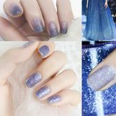 藍莓冰沙指甲油可剝無毒撕拉漸變色人魚姬磨砂星空星辰流沙指甲油 【好康八八折】
