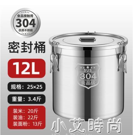 防潮米桶防蟲密封304不銹鋼裝米桶家用加厚20斤50斤裝面粉儲存罐 NMS小艾新品