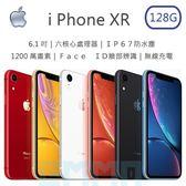 全新【送玻保+軍規殼】Apple iPhone XR 6.1吋 128G Face ID 臉部辨識 IP67防水塵 無線充技術 智慧型手機