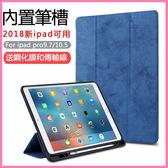 2018iPad新款 蘋果保護套 超薄帶筆槽 蘋果pro9.7 ipad10.5 底部軟硅膠套 全包防摔 e起購