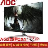 AGON 32型VA曲面極速電競螢幕(AG322FCX1)