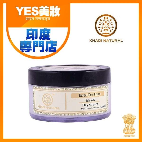 印度 Khadi 草本淨白日霜 50g Herbal Day Cream【YES 美妝】