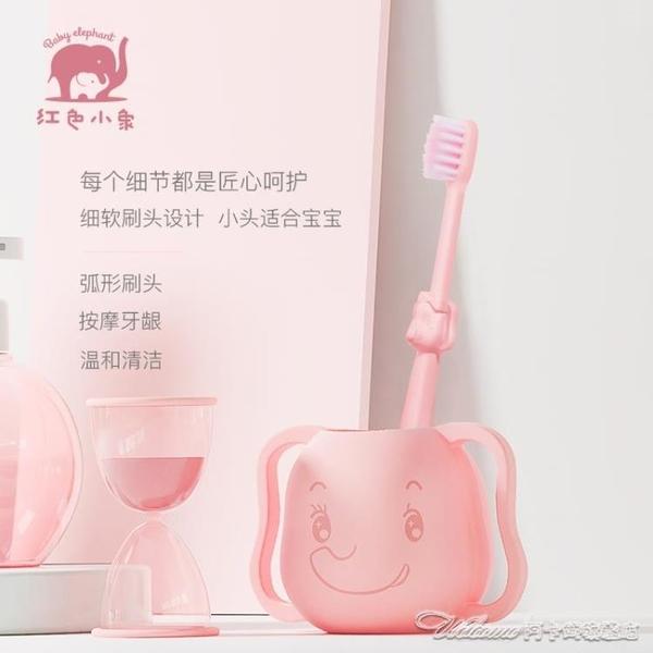 紅色小象兒童童趣牙刷 嬰兒幼兒牙刷236歲 寶寶口腔清潔牙刷 阿卡娜