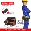 工具包 工具腰包帆布加厚大工具袋多功能小號掛包收納電工專用工具包