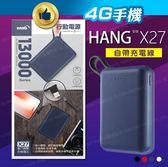 HANG X27 行動電源 13000mAh 帶線移動電源 MICRO 安卓 蘋果 Type-C 輕巧 【4G手機】