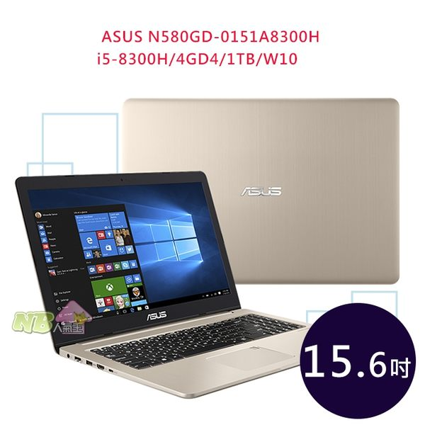 ASUS N580GD-0151A8300H 15.6吋◤刷卡◢ FHD VivoBook Pro 筆電 (i5-8300H/4GD4/1TB/W10) 冰柱金