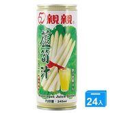 【免運直送】親親蘆筍汁245ml(易開罐)24罐*2箱【合迷雅好物超級商城】