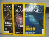 【書寶二手書T3/雜誌期刊_PBS】國家地理雜誌_2007/3+11+12月號_共3本合售_深海鯊魚等