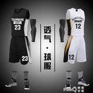 籃球服套裝男球衣定制學生籃球衣比賽訓練隊服球服運動背心印字潮 (pinkQ 時尚女裝)