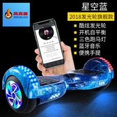 英克萊平衡車雙輪成人兒童手提智能電動代步體感思維漂移扭扭車【免運直出】