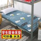 床墊 保暖床墊榻榻米學生宿舍單人1.2m1.8米1.5雙人床褥墊被【八折搶購】