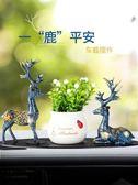 車內裝飾一路平安鹿保平安高檔個性創意可愛汽車用品車內飾品擺件 卡布奇诺