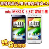 【免運+3期零利率】全新 mto MK318 5.3吋 雙卡雙待智慧型手機 聯發科晶片/安卓4.1