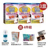 【惠氏藻油DHA3盒】送4件組 (隨身保溫瓶X1/尿布M2片X1/防溢乳墊X1/茶籽堂三件組禮盒X1)