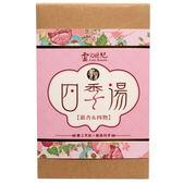 靈之世紀 四季湯/四物+銀杏/10包x2盒(沖泡)