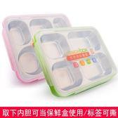 保溫飯盒不銹鋼密封食堂成人四格分隔大容量快餐盤分格學生便當盒