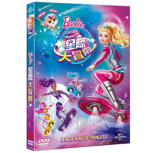 芭比星際大冒險 DVD Barbie in Starlight Adventure