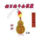 【Ruby工作坊】 NO.69一件日進斗金福星高照葫蘆吊飾(加持祈福))【紅磨坊】