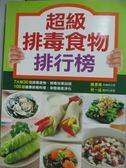 【書寶二手書T8/養生_ZDC】超級排毒食物排行榜_陳彥甫